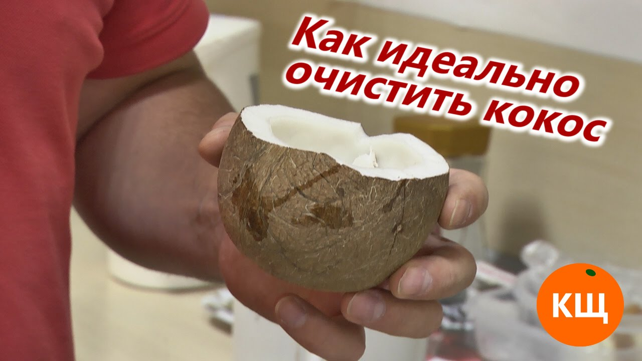 как правильно почистить кокос