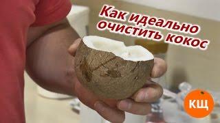 Как идеально очистить кокос.  How to break coconut easily.