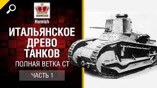 Итальянское Древо Танков - Полная Ветка СТ - Часть 1 - от Homish [World of Tanks]