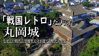 【丸岡城】どうして旧型の天守が建てられたのか?日本の城めぐり