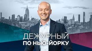 Дежурный по Нью-Йорку с Денисом Чередовым / Прямой эфир / 03.05.2021