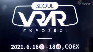 2021서울가상증강현실박람회 삼성동코엑스 6월16일~1…