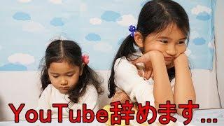 まーちゃんとおーちゃんに「YouTube辞めます。」ドッキリを仕掛けた結果・・・?himawari-CH thumbnail