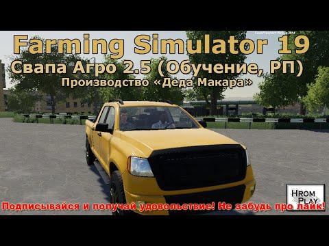 "FS 19 Свапа Агро 2.5 Обучение, РП в Farming Simulator 19 (Производство""Деда Макара"")"