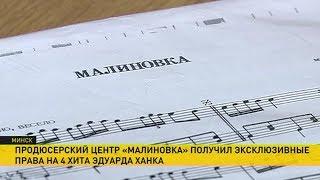 Развязка скандальной истории: Ханок передал права на четыре песни