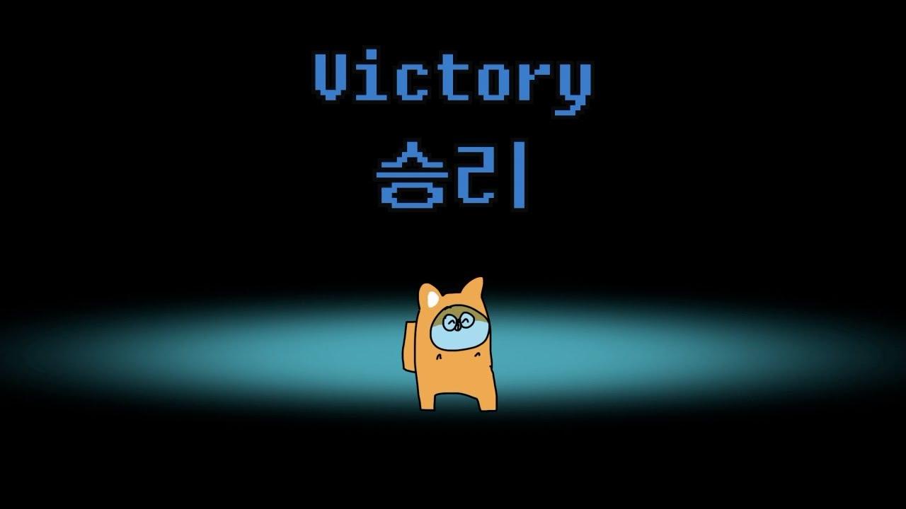 Impostor Victory Among Us Animation Youtube