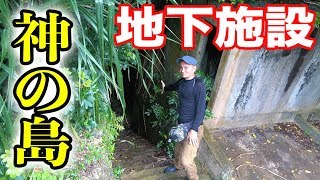 約100年前の建物の中にまさかの生き物が!【久高島漁入門遠征#4】 thumbnail