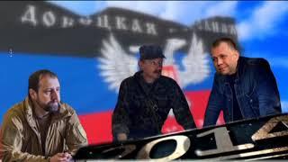 видео объявления Донецка и области