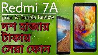 Redmi 7A Bangla Review | Killer Smartphone Under 10k Taka