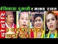 ए परदेशी दशैंमा फर्की आउ - Dashain Dohori By Belimaya Pulami & Manab Rawat Chhetri