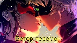 Фанфик Леди Баг и Супер Кот «Ветер перемен»