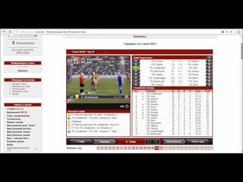 Олимпе виртуальный ставки на футбол в