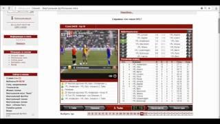 Беспроигрышная стратегия на виртуальный футбол. Проход 100% Видео №1(Беспроигрышная стратегия на виртуальный футбол. Проход 100% Видео №1., 2015-12-26T04:13:16.000Z)