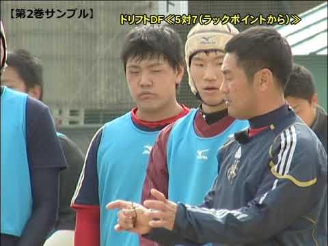 【第2巻】ディフェンス実戦トレーニング