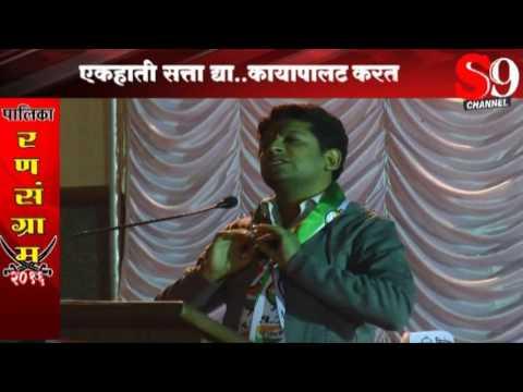 Shirdi S9 News Ransangram Susat Dr.Sujay Vikhe Patil
