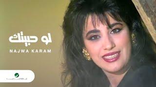 Najwa Karam … Lw Habetak - Video Clip  | نجوى كرم … لو حبيتك - فيديو كليب