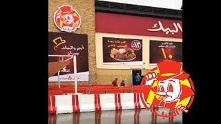 🔴افتتاح فرع البيك في الرياض || .. لاآيفوتكمم 💖
