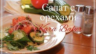 Kara Baker: Грузинский салат c орехами