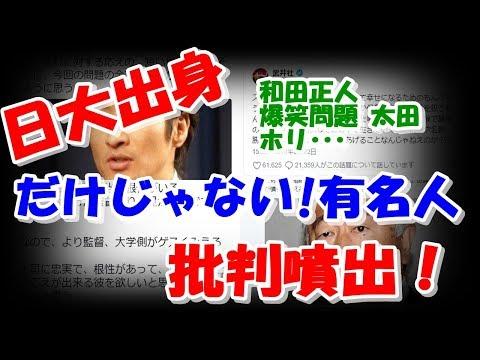 日大アメフト問題 日大出身の和田正人だけじゃない!各界からも非難の声が!!