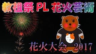 花火大会2017 ~教祖祭PL花火芸術~