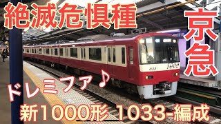 【絶滅寸前】京急新1000形歌う電車1033-編成・井土ヶ谷駅発車