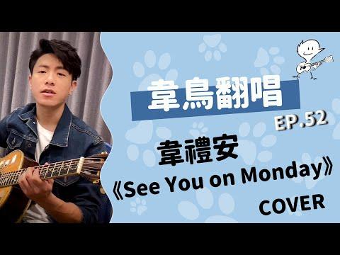 【韋禮安翻唱】韋禮安《See You on Monday》(WeiBird Cover) indir