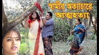 স্বামীর অত্যাচারে আত্মহত্যা। নতুন ২০১৯। জীবন বদলে দেওয়া শর্ট ফিল্ম। অনুধাবন। bangla natok ZAR tv bd