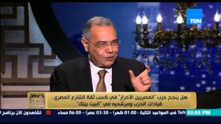 البيت بيتك - رد عصام خليل .. هل برنامج هزيمة الفقر لحزب المصريين الأحرار هو شعار الإسلام هو الحل