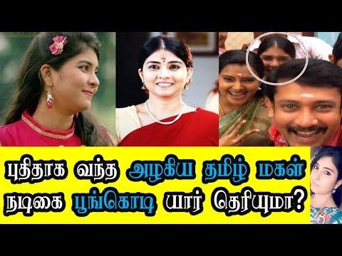 யார் இந்த புதிய அழகிய தமிழ் மகள்? Azhagiya Tamil Magal New Actress Poongodi Sathya Sai Biography