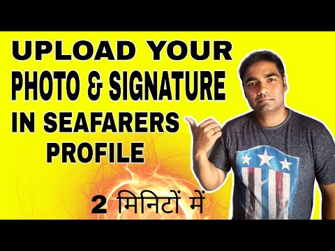 How to Upload Photo and Signature at Seafarers Profile in D G Shipping website (In hindi)
