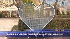 """Поредно сърце на кампанията """"Капачки за бъдеще"""""""