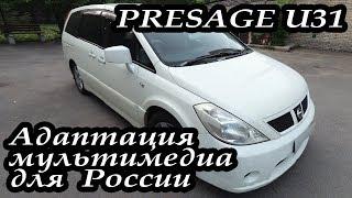 Nissan Presage y31 2003-2006 - русский, навигация России, евро радио, USB.