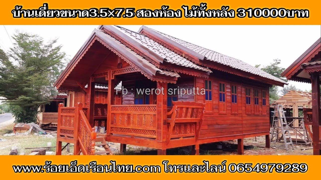 บ้านเดี่ยวขนาด 3.5×7.5 สองห้อง ไม้ทั้งหลัง ประตูบานเลื่อน กระจกสี #ราคา310000บาท #บ้านน็อคดาวน์