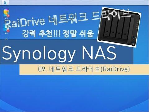 Synology NAS - 09  네트워크 드라이브(RaiDrive) 강추!!!!