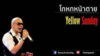 โกหกหน้าตาย - YellowSunday [Lyric Audio]