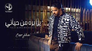 Moustafa Hagag - Yala Bara Mn Hayaty - Official Lyrics Video | مصطفى حجاج - يلا بره من حياتي