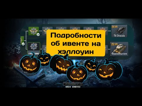 Подробности ивента на Хэллоуин у WoT Blitz! Новый режим на хэллоуин... WoT Blitz