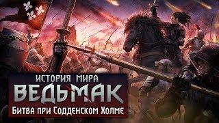 История мира The Witcher: Битва при Содденском Холме. Часть 14