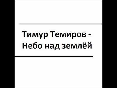 НЕБО НАД ЗЕМЛЕЙ ТИМУР ТЕМИРОВ MP3 СКАЧАТЬ БЕСПЛАТНО