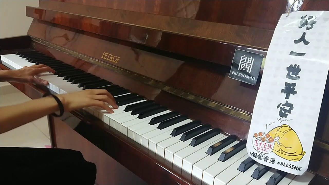 願榮光歸香港 Glory to Hong Kong 鋼琴 Piano Cover 琴譜 Sheet Music - YouTube