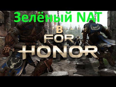 Как поменять nat в for honor