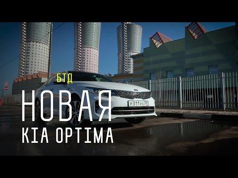 NEW KIA OPTIMA 2016 Большой тест драйв
