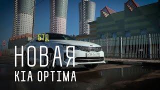видео Обзор Kia Optima