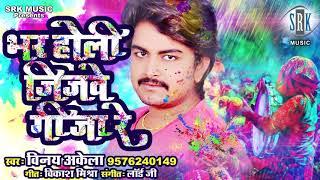 Bhar Holi Jijave Gija Re | Vinay Akela | Bhojpuri Superhit Holi Song 2019