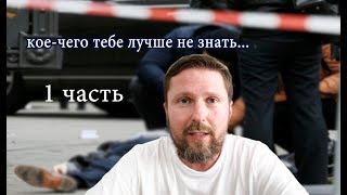 Кто yбивaeт известных людей в Украине + deutsche Untertitel