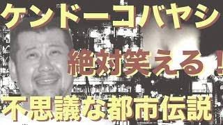 【不思議な都市伝説】「パッチギ!」での沢尻エリカの素顔/現代日本にはびこる魔女狩り ケンドーコバヤシ