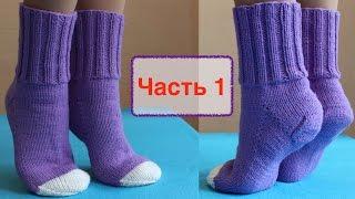 НОСКИ СПИЦАМИ. ВЯЗАНИЕ НОСКОВ. КАК ВЯЗАТЬ НОСКИ /1(ВЯЗАНЫЕ НОСКИ. Вяжем носки спицами. How to knit socks. Как вязать простые носки спицами - вяжем носки от А до Я. ВЯЗАН..., 2016-02-22T07:46:59.000Z)
