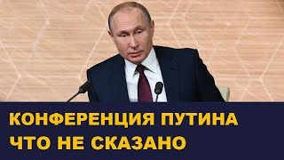 О чем не сказал Путин.