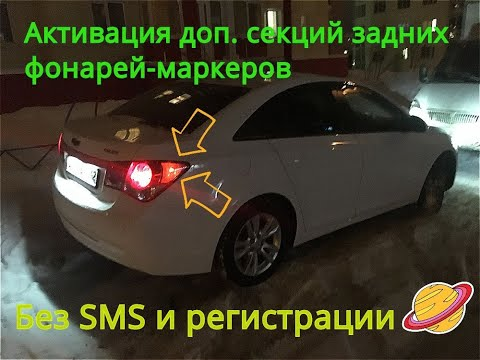 Активация доп.секций задних фонарей(маркеров) Шевроле Круз+замена батарейки в штатном ключе