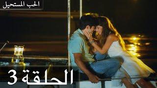 الحلقة 3 الحب المستحيل دولاج بالعربي   Kara Sevda